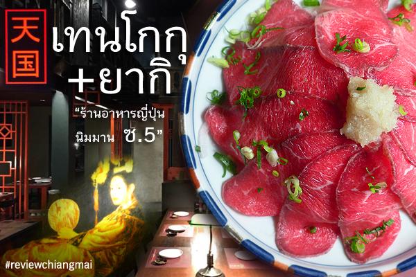 Tengoku – Yaki สุดยอดร้านอาหารญี่ปุ่น นิมมาน5