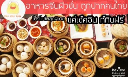 Wo Wo Tou อาหารจีนฟิวชั่น ถูกปากคนไทย โปรโมชั่นสุดพิเศษ แค่เช็คอิน ก็กินฟรี