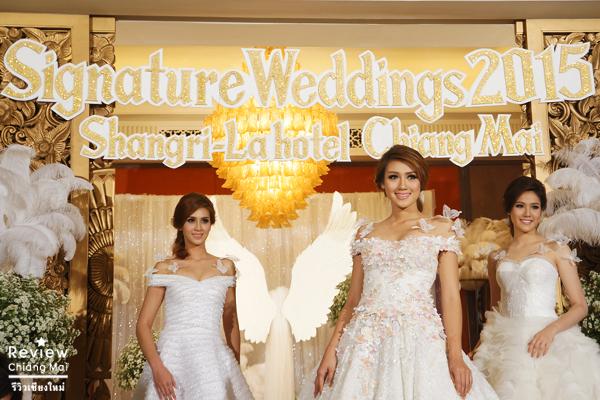 โรงแรมแชงกรี – ลา เชียงใหม่ จัดงานแถลงข่าว Signature Wedding Fair 2015
