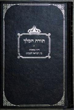 Torat ha-Melekh