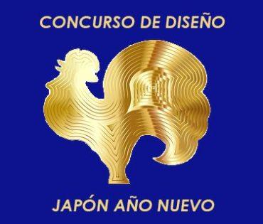 concurso diseÑo año nuevo japones 2017