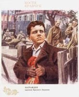 Пионер-герой Костя Кравчук