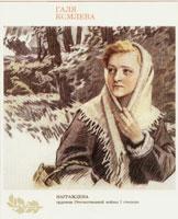 Пионер-герой Галя Комлева