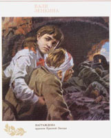 Пионер-герой Валя Зенкина