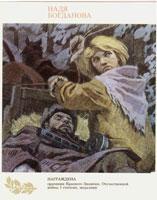 Пионер-герой Надя Богданова