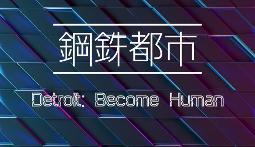 アイザック・アシモフ『鋼鉄都市』の感想と『Detroit: Become Human』が面白いという話