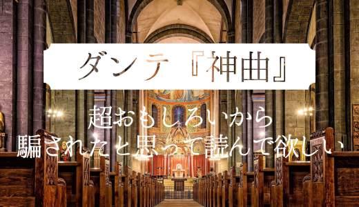 ダンテ『神曲』紹介&感想!読みやすいうえにおもしろい古典文学