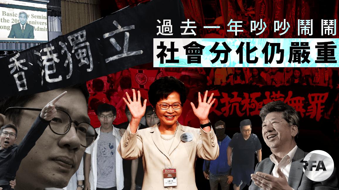 2017年香港大事回顧(上)︰香港過去一年吵吵鬧鬧 社會分化仍嚴重