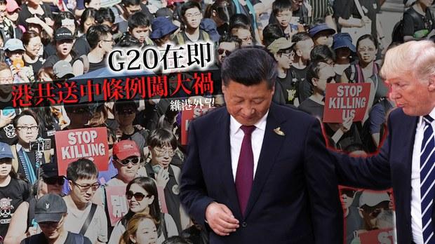 【維港外望】G20在即──港共送中條例闖大禍! — RFA 自由亞洲電臺粵語部