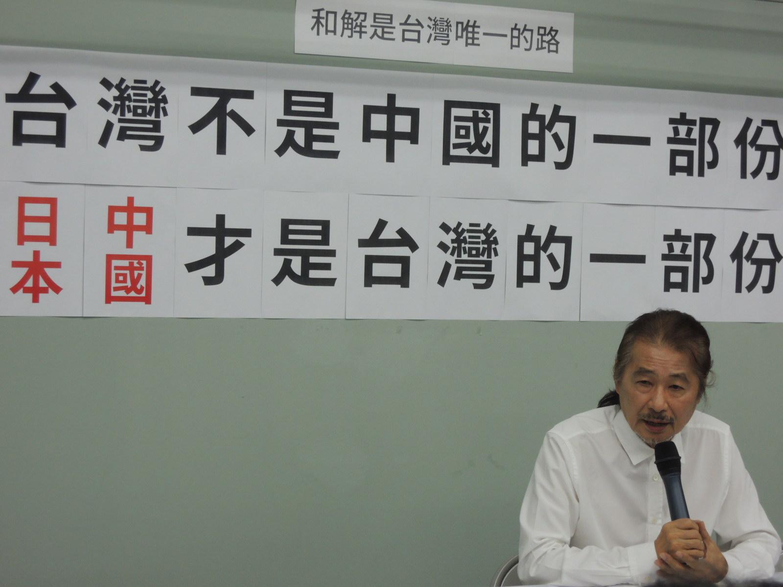 施明德:中國,日本才是臺灣的一部份