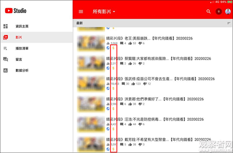"YouTube以""黄标""禁谈武汉肺炎 被批评打压言论自由"