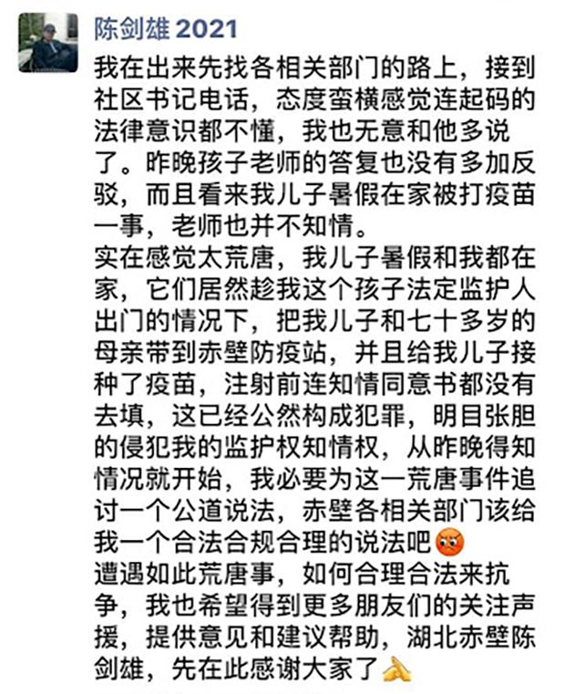 中国11岁儿童被强打疫苗 父亲不满被剥夺知情权