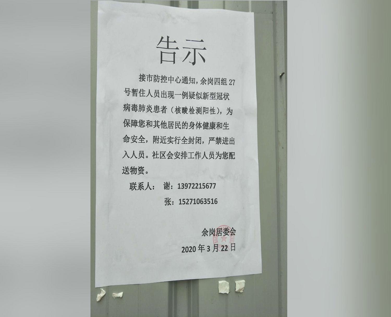 湖北襄陽餘崗居委會告示。(誌願者提供/記者喬龍)
