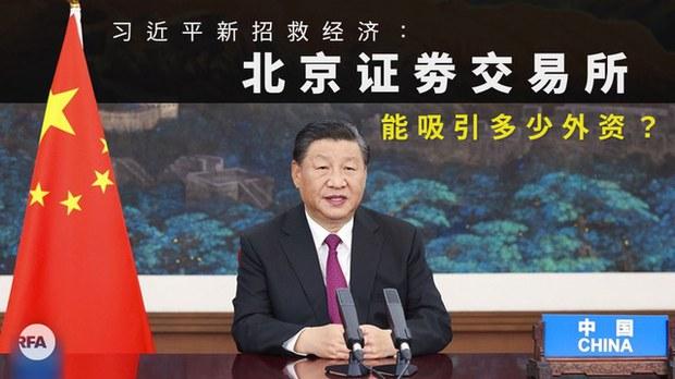 刘鹤称支持民营经济发展被指老调重弹