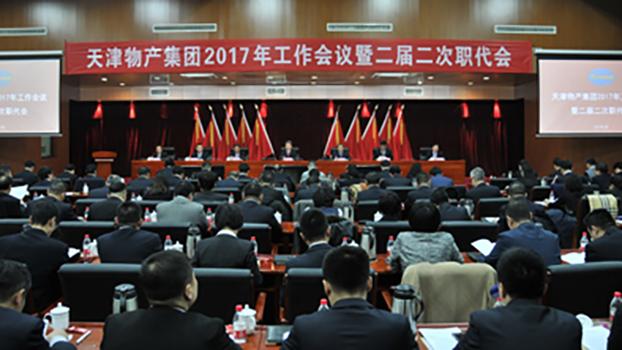 资料图片:中国国企天津物产集团举行的一次会议(天津物产集团官网)