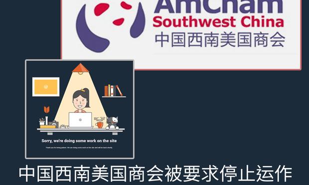 中国关闭美国西南商会 外企在中国越来越受到敌视