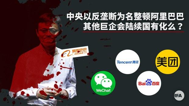 去年底中国监管单位无预警叫停蚂蚁集团上市案,又对阿里巴巴展开反垄断调查。(自由亚洲电台制图)