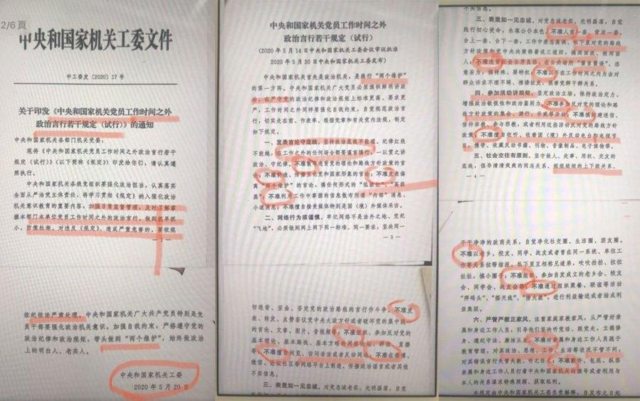 中央和国家机关约束党员文件。(网络图片/乔龙提供)