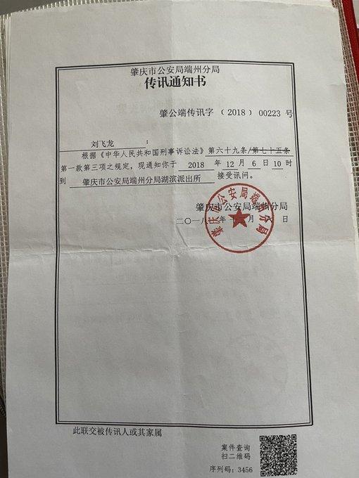 """广东公民刘飞龙为何""""跳机""""寻求庇护?"""