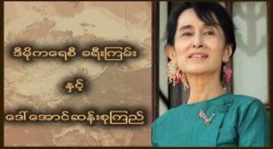 Bà Aung San Suu Kyi sẽ tham gia vào cuộc bầu cử quốc hội vào ngày 1 tháng 4 tới.