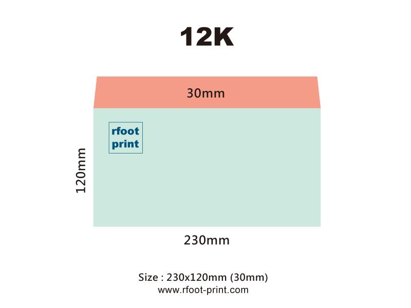 歐式信封12K-設計印刷版型下載 - 右腳設計印刷 rfoot x print