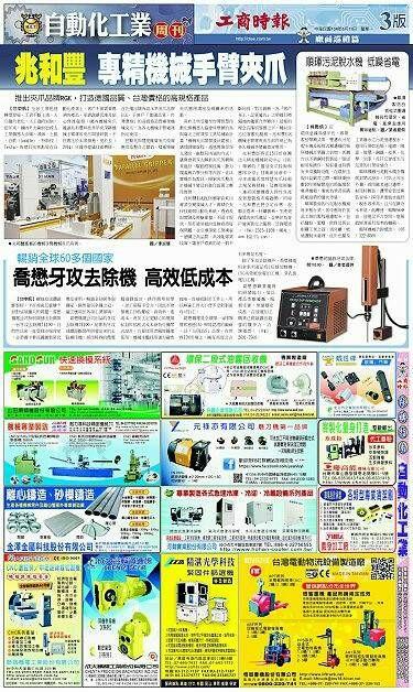 媒體報導 :: RGK AUTOMATION CO., LTD