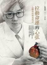【人文系列】拉動命運的心弦:心臟外科醫養成記