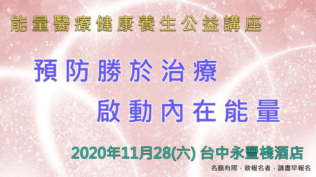 能量醫療健康養生公益講座2020年11月28日與你相約臺中永豐棧酒店