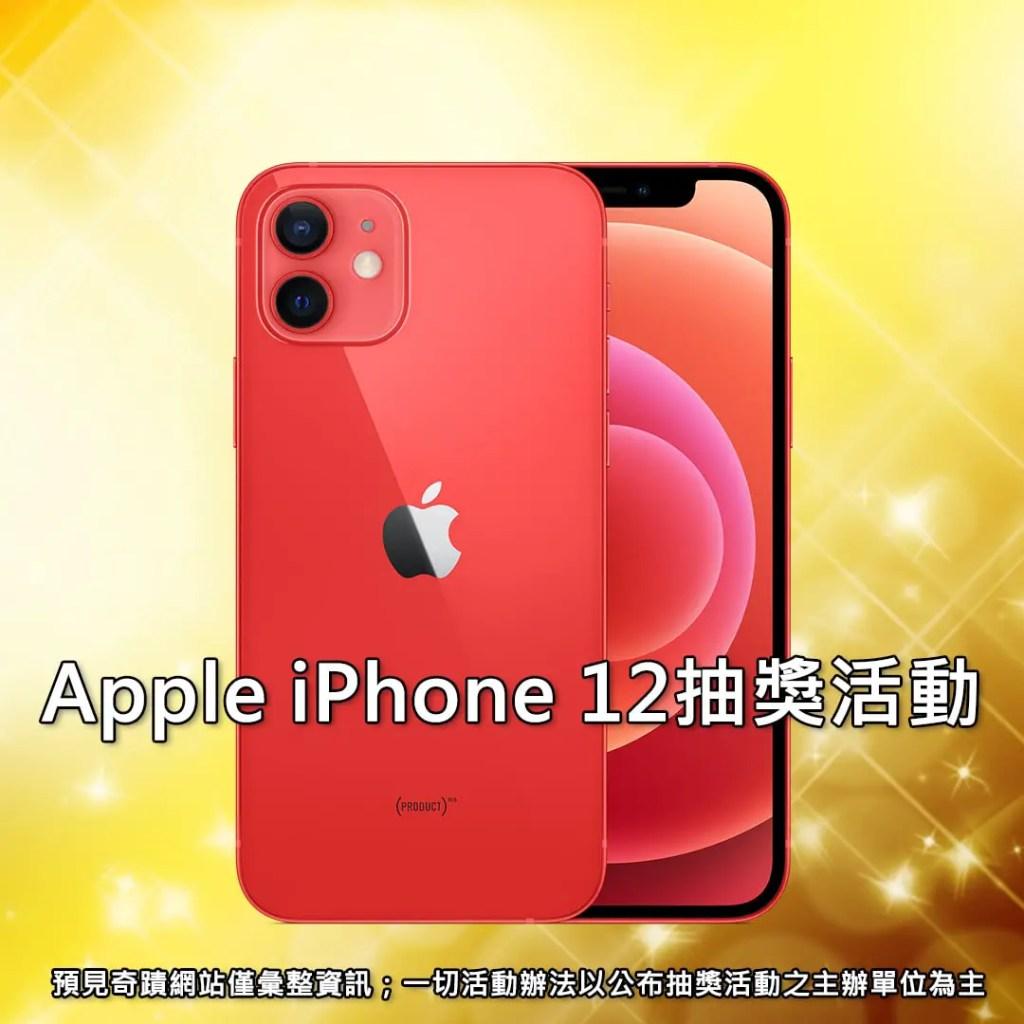 Apple iPhone 12抽獎活動懶人包∣免費換新手機