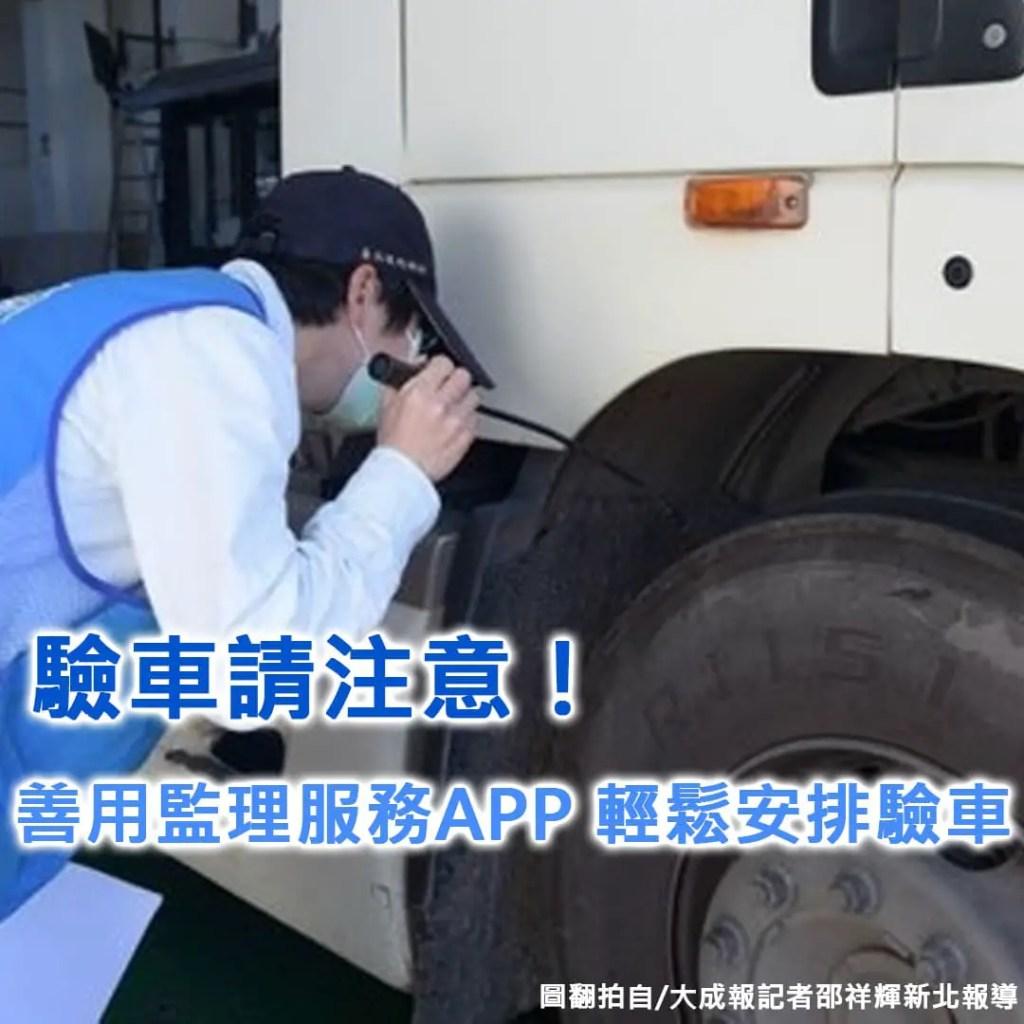 驗車請注意!善用監理服務APP 輕鬆安排驗車