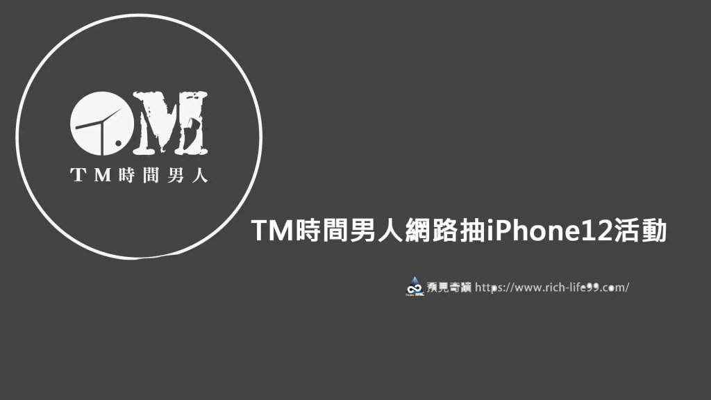 TM時間男人網路抽iPhone12活動