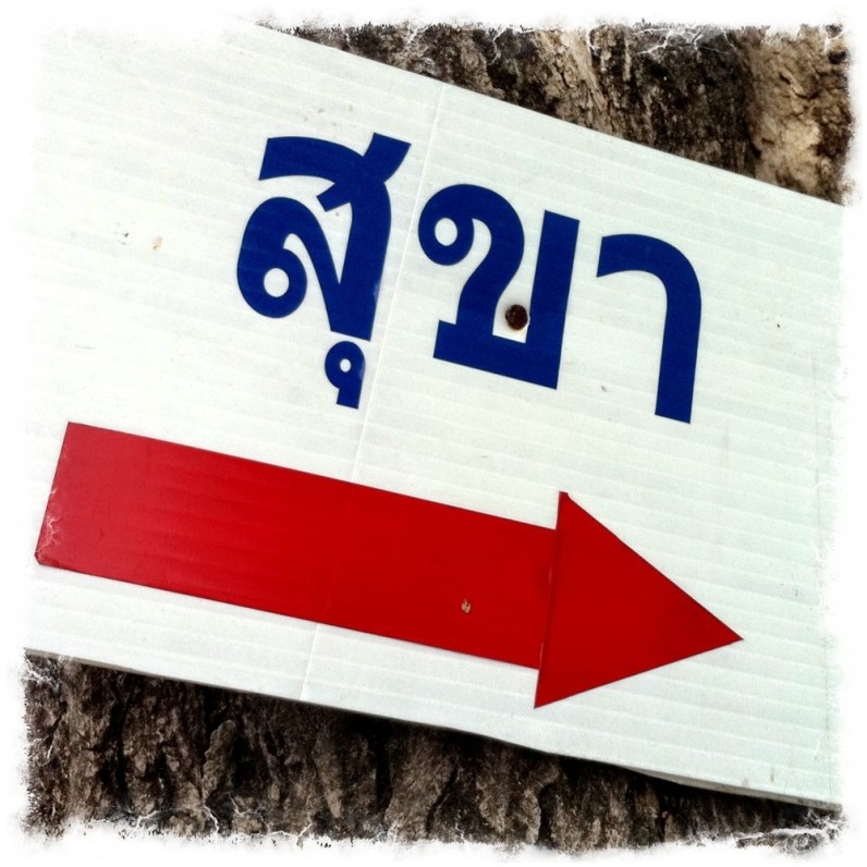 Thai Signs: Rest Room