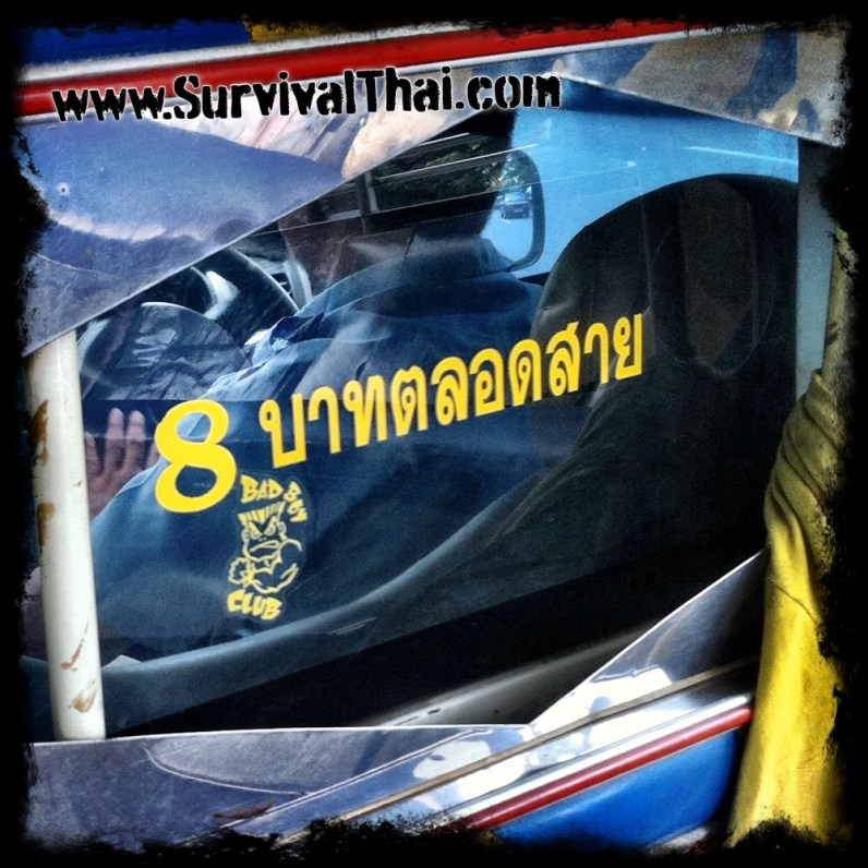 Thai Signs: 8 Baht for Entire Route