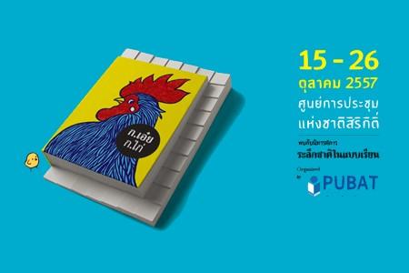bookfair2557