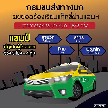 taxirefusefare2