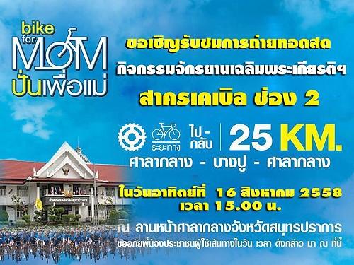 Bike for Mon in Samut Prakan