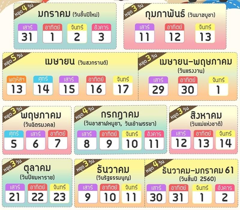 calendar2017b