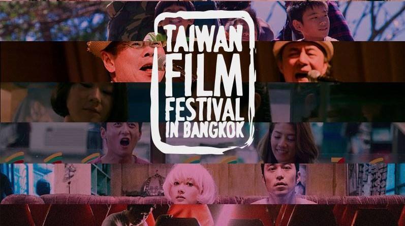 Taiwan Film Festival in Bangkok from 17-23 January 2018