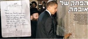 Maariv Sinks into Gutter, Publishes Obama's Kotel Note