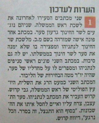 חשדות חמורים ביותר כנגד גדעון סער-שופט מחוזי לשעבר אין התישנות בגין חלק מהחשדות לכאורה Saar-maariv-maya-katz