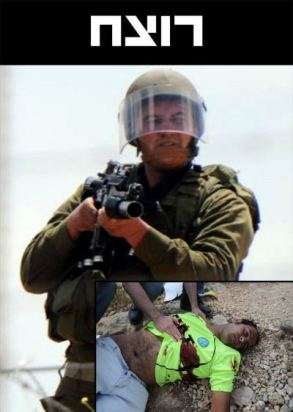 israeli border police wanted for murder