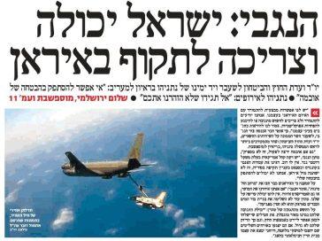 israel must attack iran