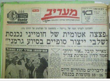 maarive headline iranian nuclear bomb 1984