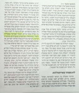 bakhtiar hebrew article