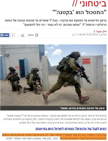 Bibiton article quoting Lt. Col. Eitan Ben Gad (anonymously)