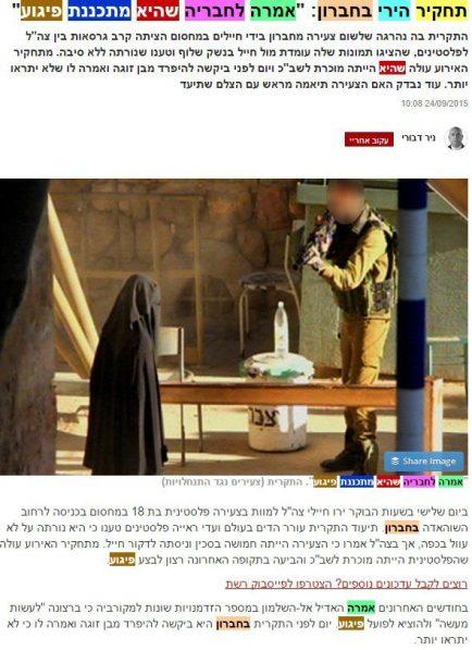 hadeel al hashlamon shabak statement