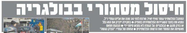 "Israel HaYom lede: ""Mysterious Assassination in Bulgaria."""
