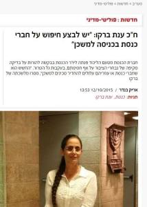 """Argaman, """"The Consigliere,"""" Named Next Shin Bet Chief"""