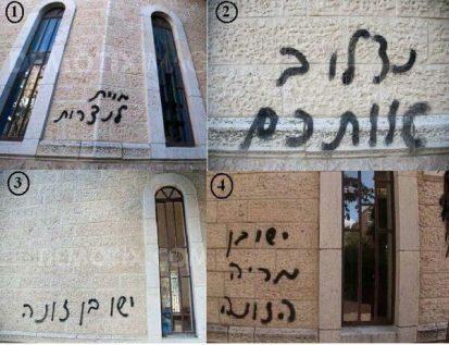 anti-Christian graffiti jerusalem