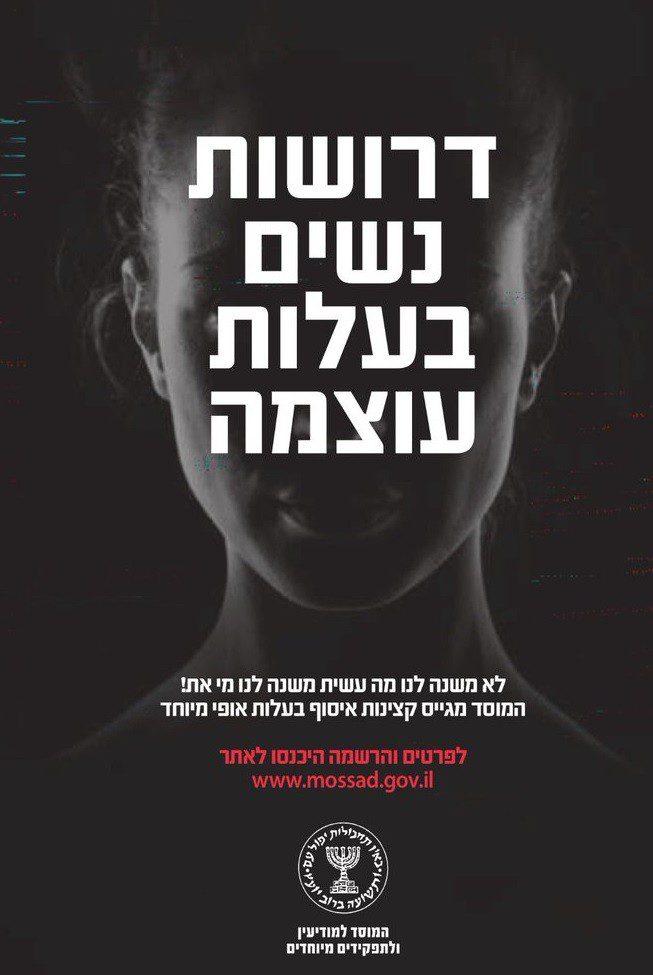 mossad female recruitment ad